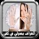 قراءة الكف بالكامير-بصرمستقبل by mobile app free devlopper
