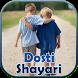 Dosti Shayari by App Maza