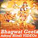 Bhagwat Geeta in Hindi VIDEOs Shri Bhagavad Gita