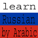 أسهل طريقة لتعلم اللغة الروسية بدون أنترنت