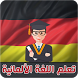 تعلم اللغة الالمانية للمبتدئين by Arabic Devapps