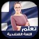 تعلم اللغة الفنلندية بدون نت by BnjDev