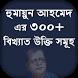 হুমায়ুন আহমেদের উক্তি - Humayun Ahmed Er Ukti by JP Apps Store