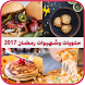 iftar recipes 2017-arabic by apps with art