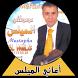 أغاني مصطفى الميلس 2018 by Spidonofix