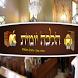 הלכה יומית - ישראל