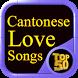 Best Cantonese Love Songs by Kirana_Apps