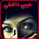 حبيبي داعشي : رواية كاملة by Android pro