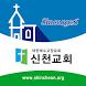 신천교회 by 애니라인(주)