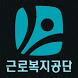 급여청구 앱 by (근로복지공단)