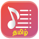 Tamil Songs Lyrics by Lyrics Kart