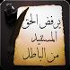 أقـوال وحكم وأمثال وكلام جميل by اشعار و قصائد