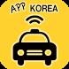 앱콜택시 by appkorea