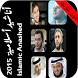 بدون نت اناشيد اسلامية 2015 HD by FMAT