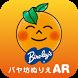 バヤ坊ぬりえAR by ASAHI SOFT DRINKS CO.,LTD.