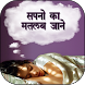 Sapno Ka Matlab (Hindi) by UI Apps