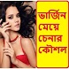 ভার্জিন মেয়ে চেনার কৌশল ~ Detect virgin girl