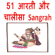 51 Aarti and Chalisa Sangrah by Rahul Parab