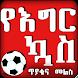 ካምቦሎጆ የእግር ኳስ ጥያቄ መልስ - Kambolojo Ethiopia Sport by BIBAH HD