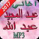 اغاني عبد المجيد عبد الله 2017 by yitachi