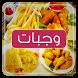 وجبات سريعة و لذيذة by TechniMan