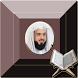 القرآن الكريم كامل خالد الجليل by Mohammed Fouad