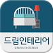 드림인테리어 by Your Home Company