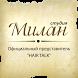Студия Милан by IT_Evolution