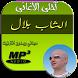 Cheb Bilal 2018 شاب بلال by Mesdev
