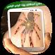 تزيين الصور بوشمها - وشم وهمي by أفضل تطبيقات عربية مجانية