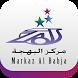 Markaz Al Bahja Mall by Markaz Al Bahja