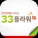 전국꽃배달 33플라워 by (주)뉴런시스템