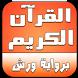 القرآن الكريم برواية ورش by DEVKH