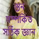 স্তন সুগঠিত করুন মাত্র ৩০ দিনে by BANGLA APPS MELA