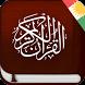 Quran Kurdish قورئانی پیرۆز by Yusuf Barznjy