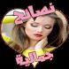نصائح جمالية للعناية بالمرأة by Free Arab Apps 2015