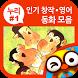 인기창작영어 동화모음(누리1단계) by 토모키즈 by UANGEL