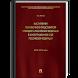 Выст. предст. През. РФ в КС РФ by Publishing House