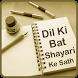 Dil Ki Bat Shayari Ke Sath by Shivansh