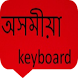 assamese keyboard by shridharandroid