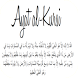 Bacaan Ayat KURSI & Tafsir-MP3 by As-Shalihin APPS