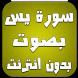 سورة يس بدون انترنت by DEVKH