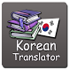 Korean English Translator by Muster GoKer