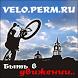 Velo.Perm.ru by Ludvig