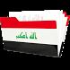 نتائج الامتحانات الوزارية 2016 by haidar salim