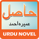 Haasil by Umera Ahmed - Urdu Novel by Deep Blue Games