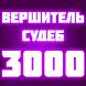 Вершитель судеб - 3000 by Toolbex™