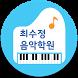 최수정음악학원 by B2 Corp.