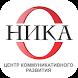 Центр НИКА by App.Master