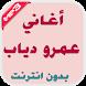 اغاني عمرو دياب بدون انترنت by devhawas